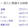 最低限知っておきたい!Webライターに必要なSEOライティング8つの基本