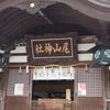 朝からネタ仕入れ「尾山神社」