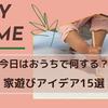 家遊びアイデア15選 おうち時間の過ごし方に尽きたらコレ!【2~3歳編】