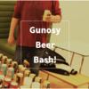 GunosyBeerBash#6 を開催しました