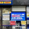 新横浜の予約が取りやすいクリニックでファイザーワクチンを接種した(1回目)