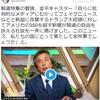 『金沢から京都への旅』と映画『沖縄スパイ戦史』