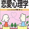 【本の紹介】 図解 恋愛心理学