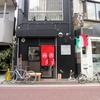 【今週のラーメン1405】 豚骨味噌ラーメン じゃぐら 野方本店 (東京・野方) 味玉ラーメン