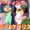 【本日初日】ミニーの家にクラリス&デイジー登場‼️【キャラクターグリーティング】