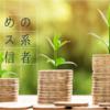 【全8名】新社会人におすすめのビジネス系YouTuberチャンネル(お金を学ぶ)