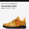 NIKE 「 NIKE AIR RUBBER DUNK × OFF WHITE 」限定アクセス