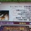 【MH4】「ついに強化版ダラ・アマデュラ配信決定!?」次回(8月15日)配信予定のイベクエとコンテンツの情報