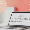 ASUSのノートパソコンを買いかえた正直な感想。