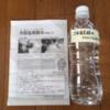 17日、18日で、次亜塩素酸水の無料配布終了!