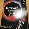 ネスカフェ『エクセラ レギュラーソリュブルコーヒー スティック ブラック』を飲んでみた!