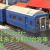 国鉄 24系25形客車 金帯