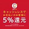 【10/1スタート】キャッシュレス・消費者還元事業【5%還元】