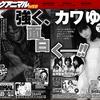 SKE48注目の若手・小畑優奈が5/26ヤングアニマルに登場!推しサイリウムを変更!