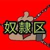 【奴隷区アニメ化!】ってまじかよ!書評と原作者の岡田伸一さんが面白すぎる(笑)
