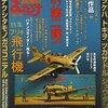 『まんだらけZENBU no.78 特集:ブリキ飛行機』