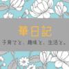 星野源【祝】初の5大ドームツアー決定! チケット予約情報&新作アルバム【POP VIRUS(ポップウイルス)】リリース