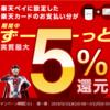 【5/15~7/1迄】楽天ペイ5%還元キャンペーンの攻略方法、参加条件