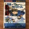 科学漫画サバイバルシリーズ 南極のサバイバル