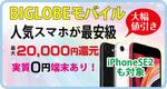 【12月】BIGLOBEモバイル・バーゲン:端末購入で最大2万円相当還元