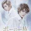 ミュージカル・ゴシック『ポーの一族』大阪公演配信視聴 2021/1/16