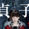 5月24日公開作品 貞子の評価と期待値(2019)