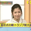 「ニュースチェック11」1月20日(金)放送分の感想