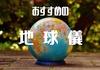 人気のおすすめ地球儀7選【おしゃれなインテリア・学習用にも!】