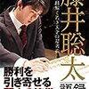 『藤井聡太語録  言葉から紐解く若き天才の思考術』を読む  一人の天才の出現がみるみる世界を変えていくのに、間に合いそうなのは喜ばしい