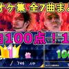 【龍が如く7】カラオケ集 全7曲まとめ 全曲100点満点!1位達成! Yakuza7 Like a Dragon All Music perfect【RPG/ゲーム実況/小ネタ/音ゲー】