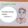 【BBAの使えるドラマ英語】料理も科学!~It's basic culinary science.