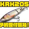 【カエス】リアルカラーのビッグベイト「KRK205」次回出荷分予約受付開始!
