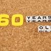 【還暦を迎える心構え】デジタル化で老化を食い止める