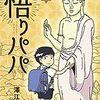 漫画【悟りパパ】1巻目