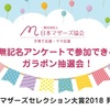 ららぽーと湘南平塚~マザーズフェスタのお知らせ~