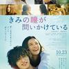 08月09日、田山涼成(2021)