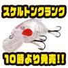 【ウォーターランド】バンダイから発売されていた人気ルアーの復刻モデル「スケルトンクランク」本日10時より発売!