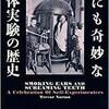 「世にも奇妙な人体実験の歴史」(トレヴァー・ノートン)