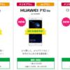 mineoが「ZenFone Live / HUAWEI P10 lite / arrows M04」の取り扱いを開始します!!