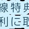 JAL特典航空券PLUS  改悪 ~2020年末年始海外旅行 準備編その2~