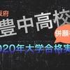 【2020年最新版】豊中高校と併願校の大学合格実績を徹底比較!
