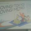 すすメトロ!【まちづくりとの連携】MOVING!TOKYO!MOVING!METRO!その駅は、街の未来へつながっています。