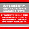 第479回【おすすめ音楽ビデオ!】…の洋楽版 ベストテン! Childish Gambinoが新着!The Chainsmokers、Calvin Harris、Clean Bandit が再生回数上昇!な、2018/9/5水) のチャート。みなさんにお知らせください!