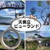 【天橋立⑤】日本三景の絶景!天橋立ビューランドからの飛龍観【車中泊旅】