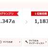 本日のカラオケ(2017/9/25)