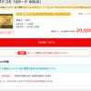 dカードゴールドがポイントサイト経由で過去最高の4万円還元!