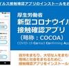 #393 「感染者接触通知アプリ」に不具合、修正に1週間