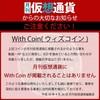 仮想通貨withcoin被害総額232,170,783円!290人から集団訴訟!