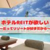【J-REIT】ホテルREITが欲しいリゾート好きな僕