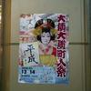 大須大道町人祭の季節